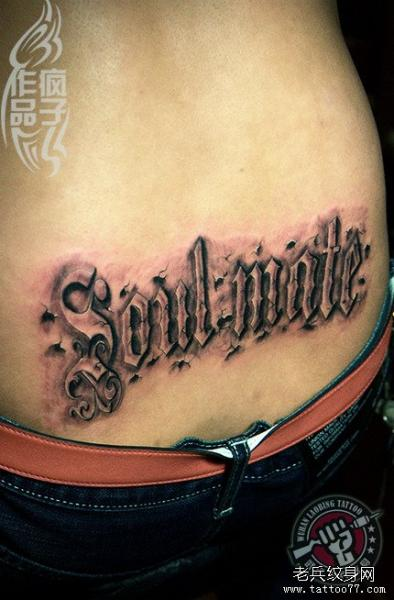Lettering Back 3d Tattoo by Tattoo 77