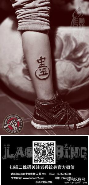 Leg Lettering Tattoo by Tattoo 77