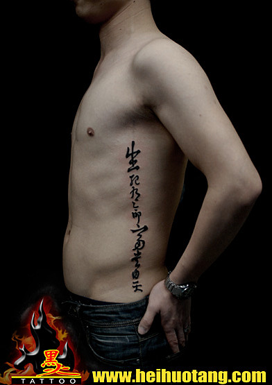 Side Lettering Tattoo by Heihuotang Tattoo