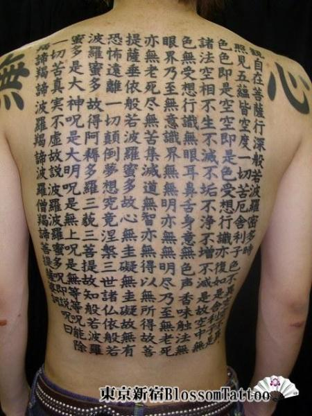 Lettering Japanese Back Tattoo by Blossom Tattoo