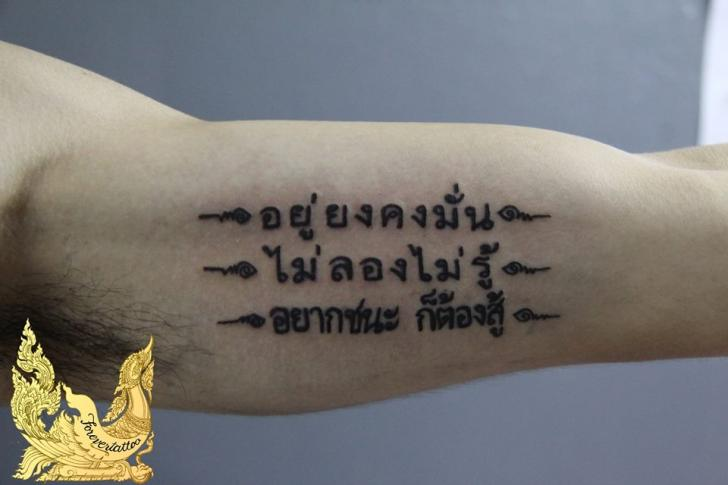 Arm Lettering Tattoo by Forevertattoo Studio